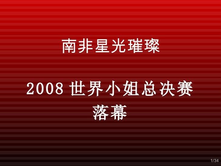 Miss_World_2008 (2008 世界小姐)G228