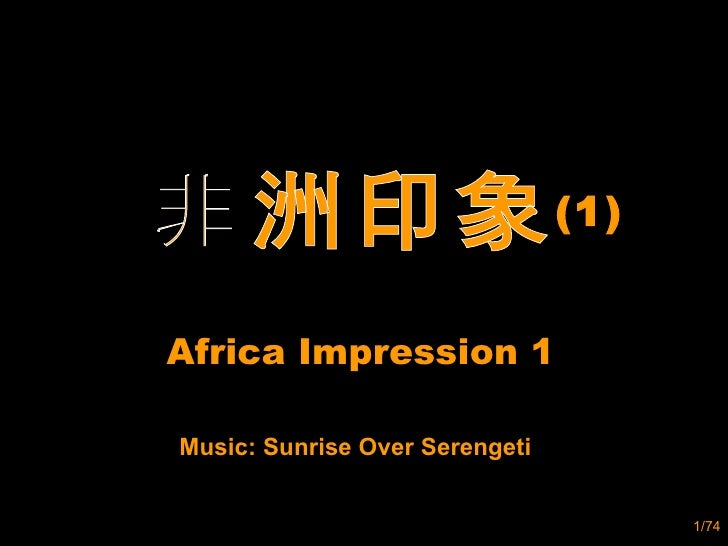 非洲印象 Africa Impression 1   Music: Sunrise Over Serengeti (1)