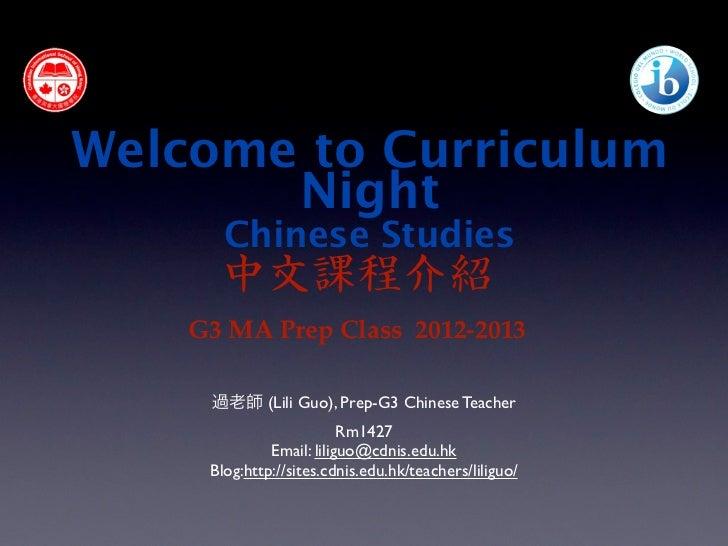 Welcome to Curriculum       Night       Chinese Studies      中文課程介紹    G3 MA Prep Class 2012-2013     過老師 (Lili Guo), Prep...