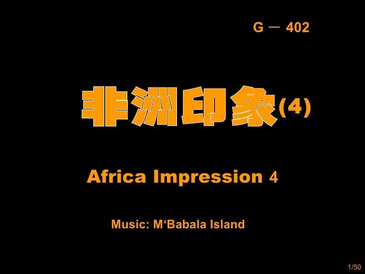 Africa Impression  4 Music: M'Babala Island (4) G - 402