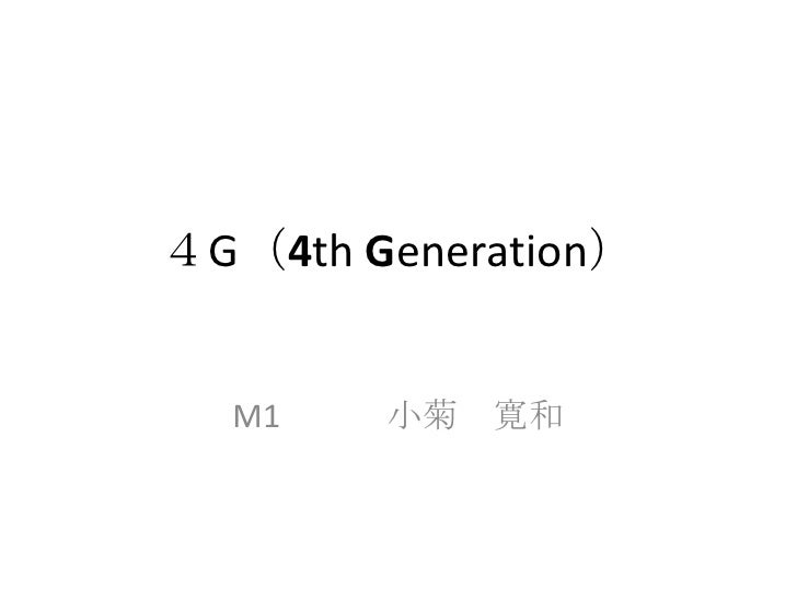 4G(4th Generation)  M1    小菊 寛和