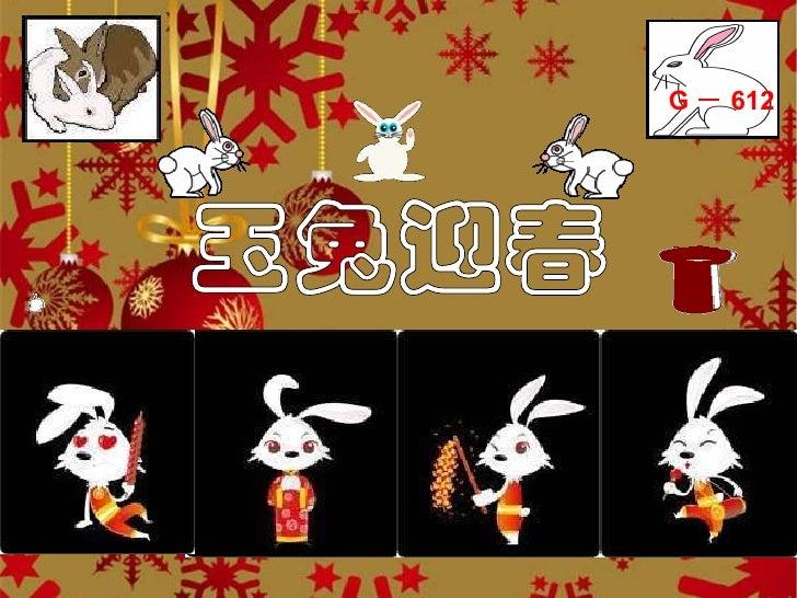 玉兔迎春(G612)