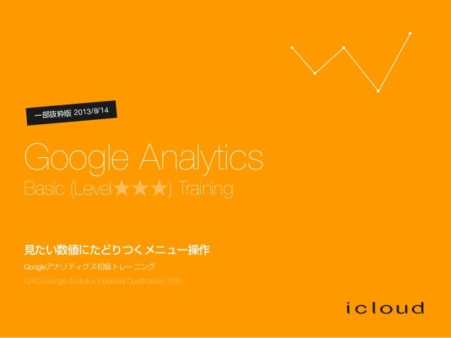 Google Analytics GAIQ(Google Analytics Individual Qualification)対応 Basic (Level★★★) Training Googleアナリティクス初級トレーニング 見たい数値にた...