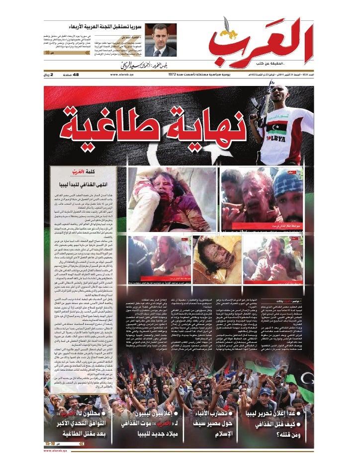 Gaddafi qatar newspaper
