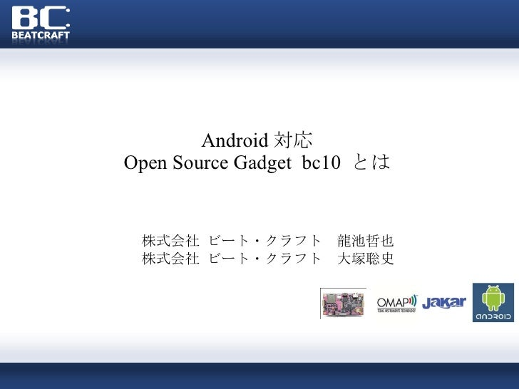 Android 対応 Open Source Gadget  bc10  とは 株式会社 ビート・クラフト  龍池哲也 株式会社 ビート・クラフト  大塚聡史