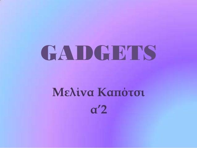 GADGETSΜελίνα Καπότσι     α'2