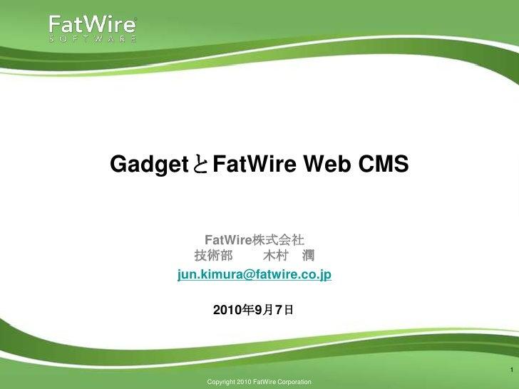 GadgetとFatWire Web CMS<br />FatWire株式会社技術部   木村 潤<br />jun.kimura@fatwire.co.jp<br />2010年9月7日<br />1<br />