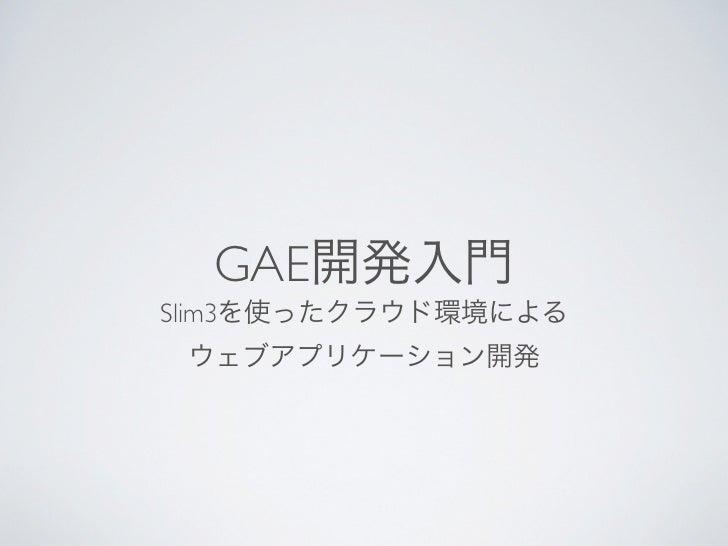 GAESlim3