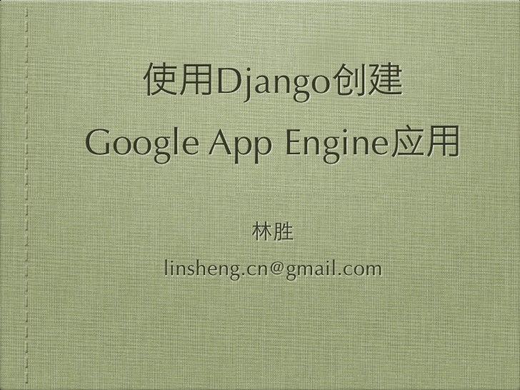 Django Google App Engine       linsheng.cn@gmail.com