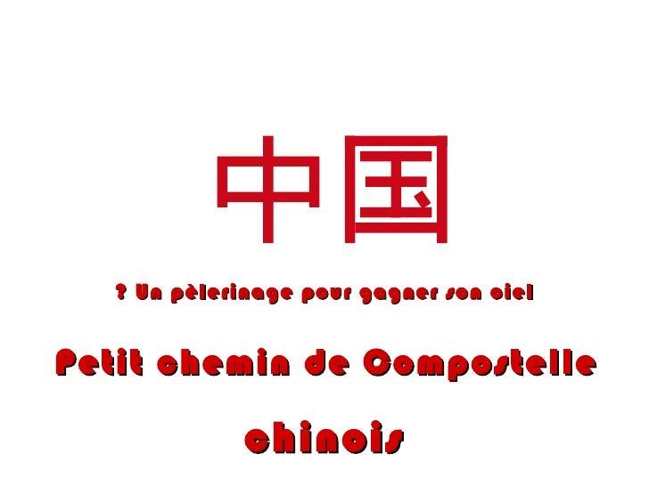 ?UnpèlerinagepourgagnersoncielPetitcheminde Compostelle              chinois