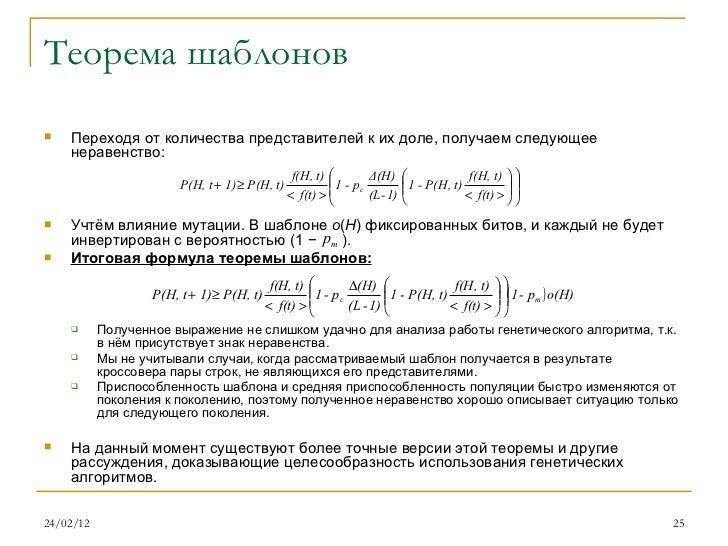 Теорема шаблонов