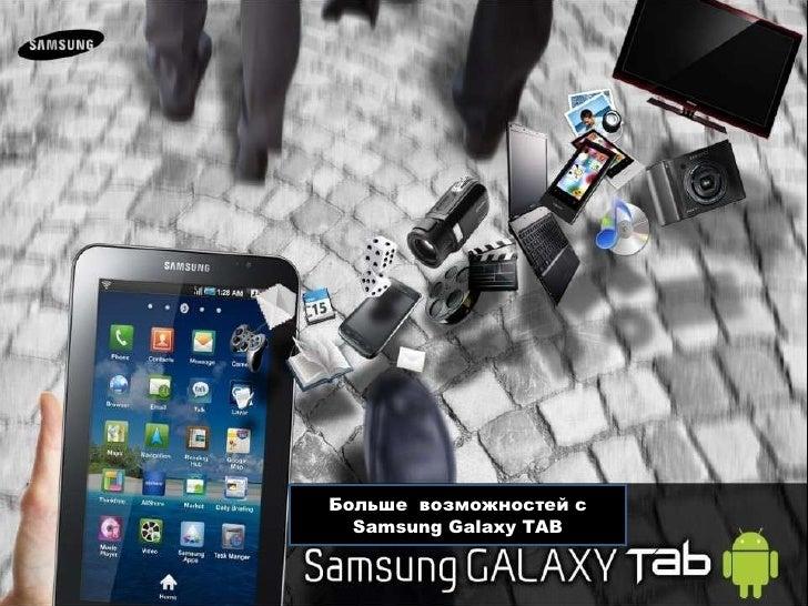 Больше  возможностей с  Samsung Galaxy TAB