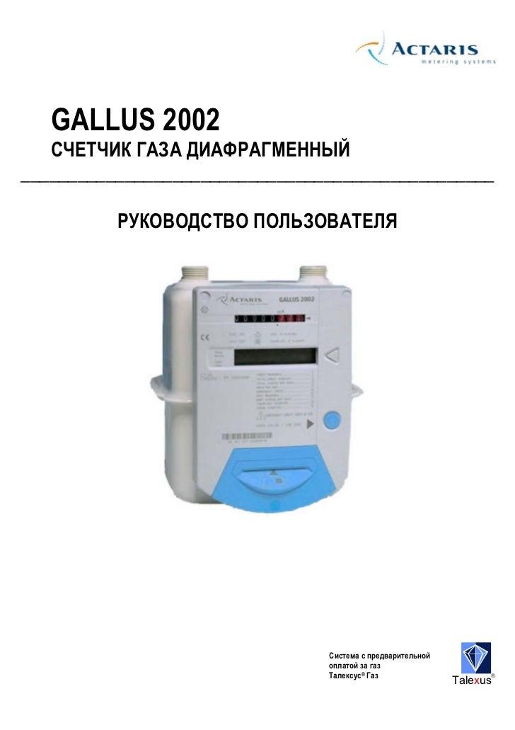 Gallus2002 usermanual