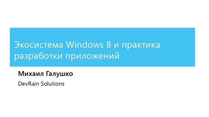 Экосистема Windows 8 и практика разработки приложений