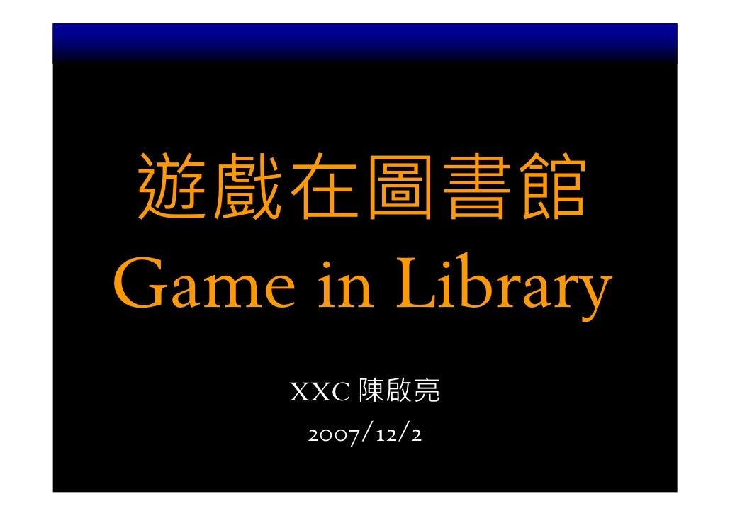 遊戲在圖書館 Game in Library      XXC 陳啟亮       2007/12/2