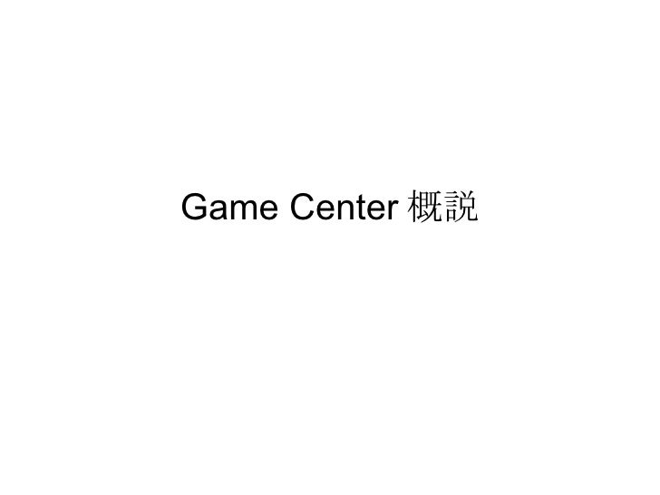 Game center 概説