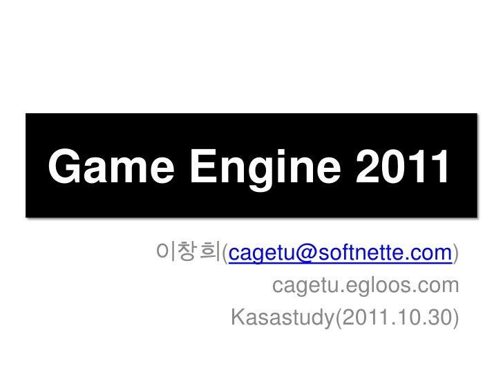 Game engine 2011