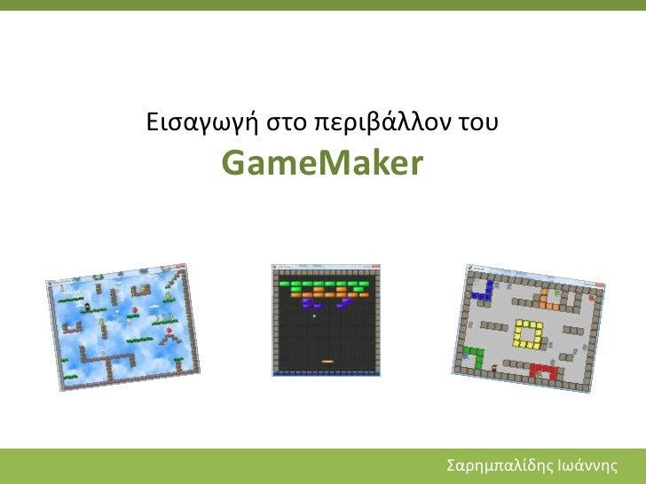 Ειςαγωγι ςτο περιβάλλον του     GameMaker                      Σαρθμπαλίδθσ Ιωάννθσ