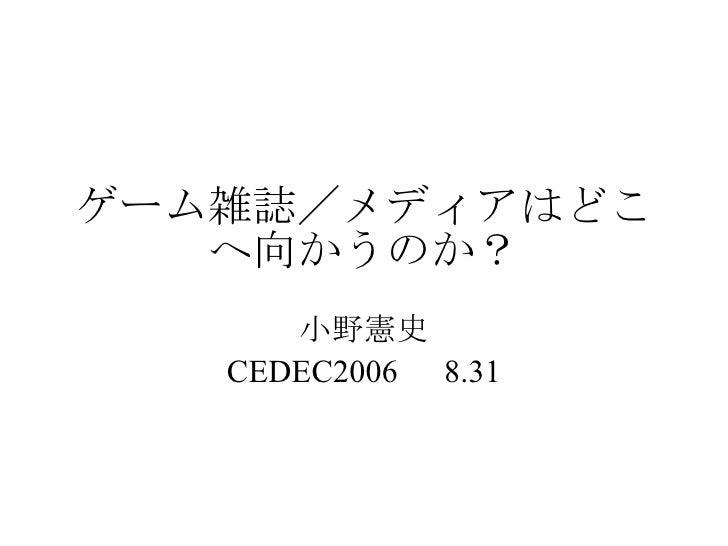 ゲーム雑誌/メディアはどこへ向かうのか? 小野憲史 CEDEC2006   8.31