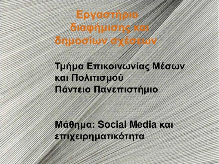 Εργαστήριο     Διαυήμισης και    Δημοσίων ΣχέσεωνΤμήμα Επικοινωνίας Μέσων και         Πολιτισμού    Πάντειο Πανεπιστήμιο  ...