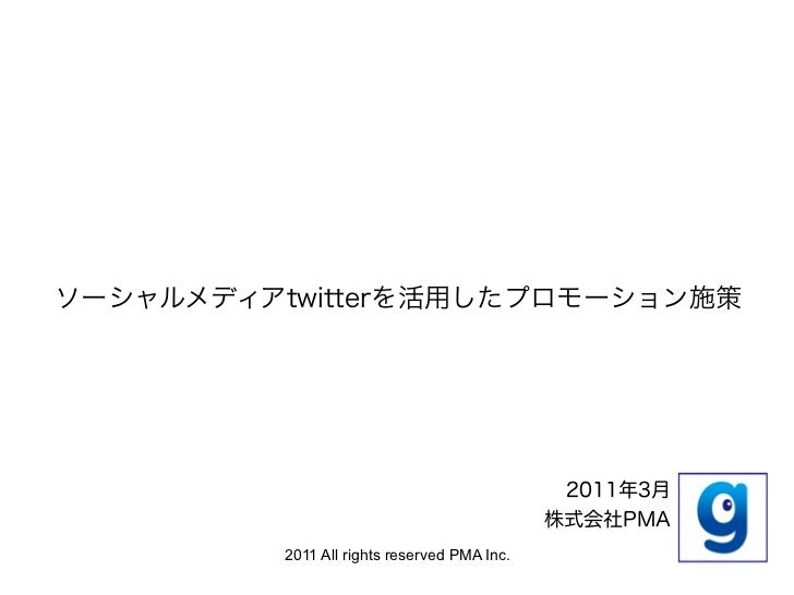 2011 All rights reserved PMA Inc.   1