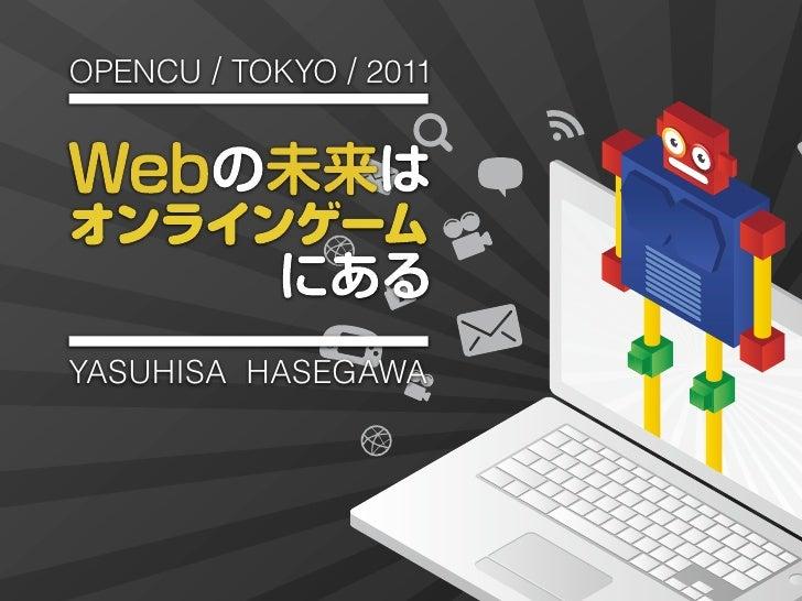 OPENCU / TOKYO / 2011YASUHISA HASEGAWA