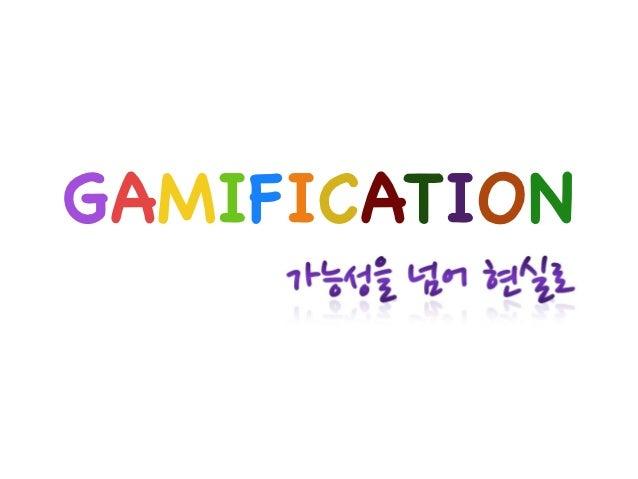 Gamification, 가능성을 넘어 현실로