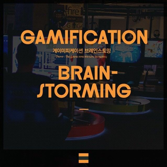 """""""게이미피케이션 브레인스토밍"""" (Gamification Brainstorming)"""