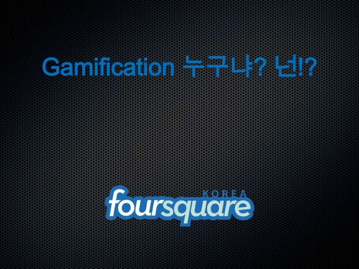 Gamification 누구냐? 넌?!