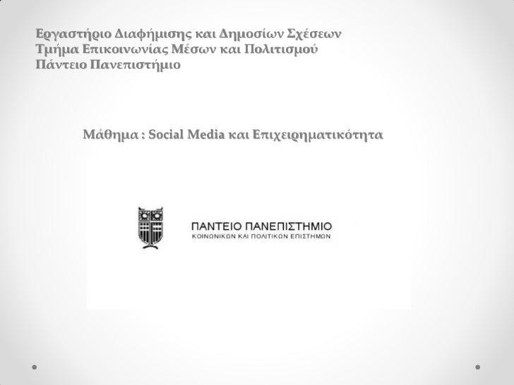 Εργαστήριο Διαφήμισης και Δημοσίων ΣχέσεωνΤμήμα Επικοινωνίας Μέσων και ΠολιτισμούΠάντειο Πανεπιστήμιο      Μάθημα : Social...