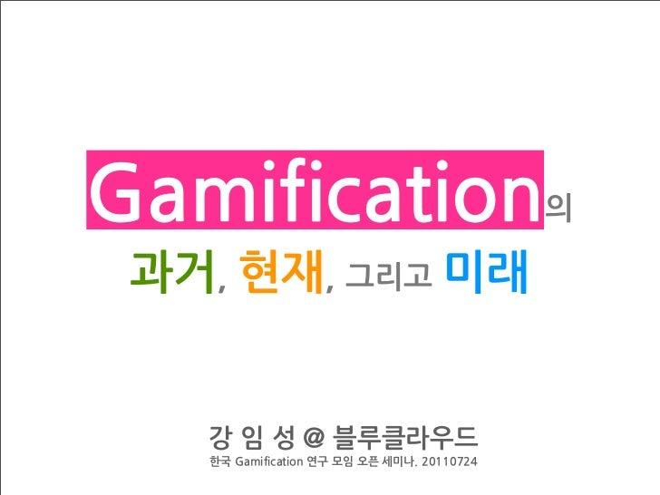 Gamification의 과거, 현재, 미래