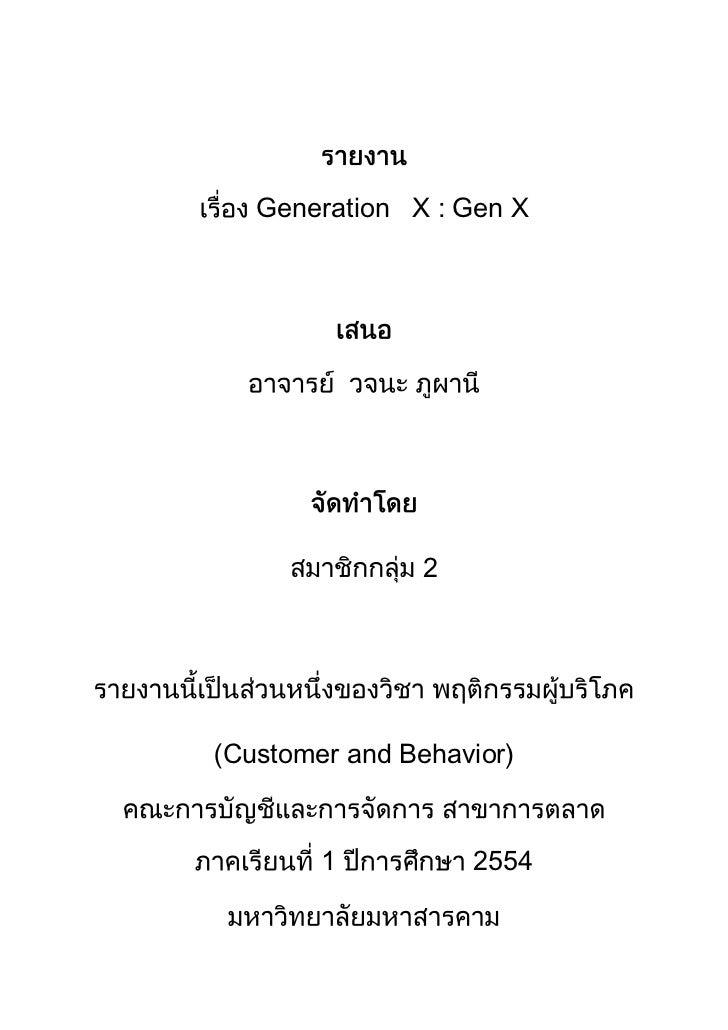 Generation X : Gen X               2Customer and Behavior)       1           2554