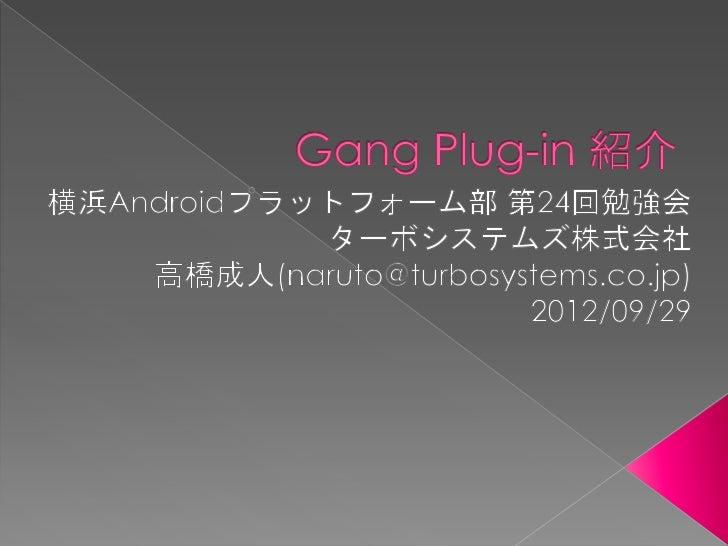  ライブストリーミング向けに商品を開発 http://www.turbosystems.co.jp/gang.ht  ml