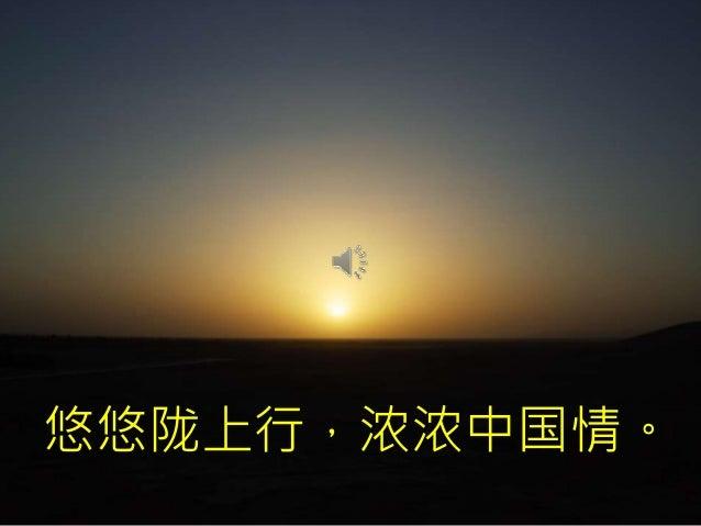 悠悠陇上行,浓浓中国情。