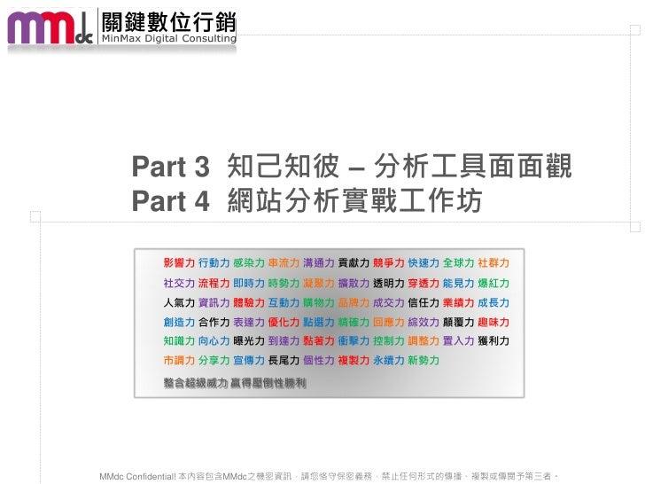 Ga網站分析利器 part 3&4   20120510 pv