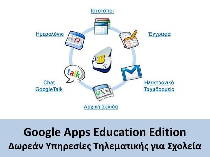 Google Apps Education Edition Δωρεάν Υπηρεςίεσ Τηλεματικήσ για Σχολεία