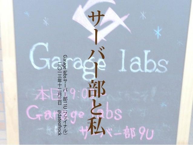 Garage labs  11U  私 @dateofrock  ︶  部  二 〇 一 三 年 十 二 月 三部 日 ︵