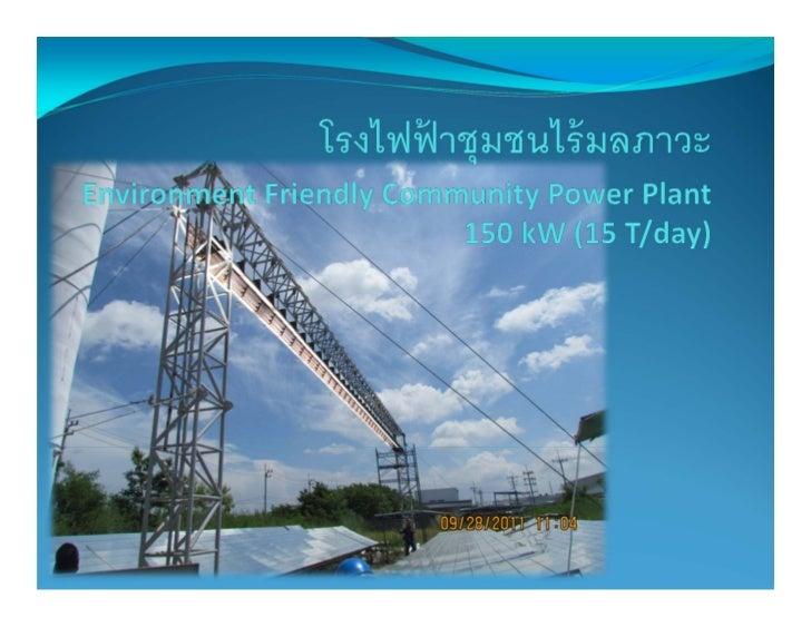 ความเป็ นมา         ปจจุบนราชอาณาจักรไทย มีวกฤตพลังงานไฟฟ้า และ มลภาวะของสิงแวดล้อม          ั ั                          ...