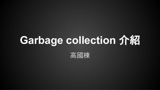 Garbage collection 介紹