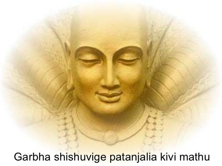 Garbha shishuvige patanjalia kivi mathu