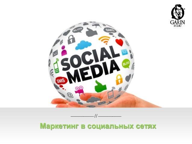 _____________ // _____________  Маркетинг в социальных сетях