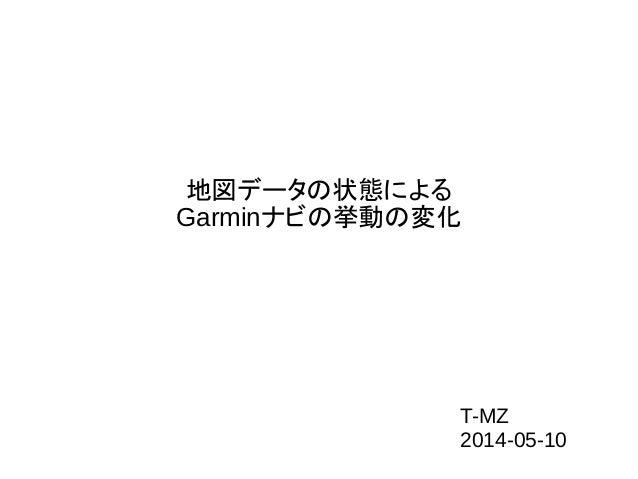 地図データの状態による Garminナビの挙動の変化 T-MZ 2014-05-10