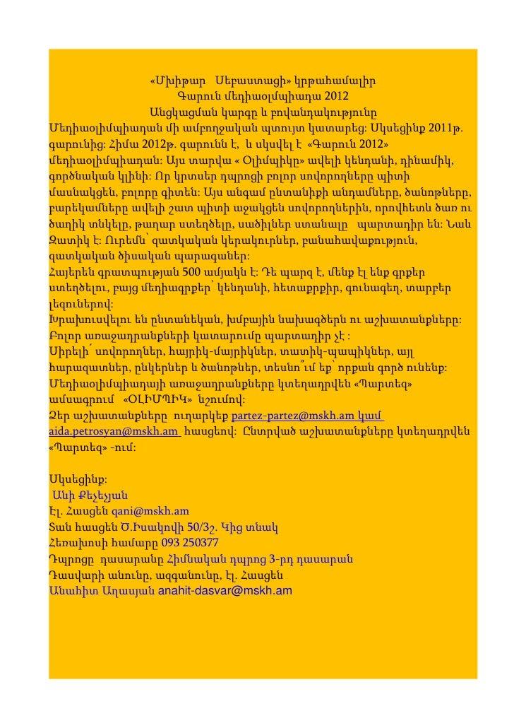 «Մխիթար Սեբաստացի» կրթահամալիր                      Գարուն մեդիաօլմպիադա 2012                 Անցկացման կարգը և բովանդակու...
