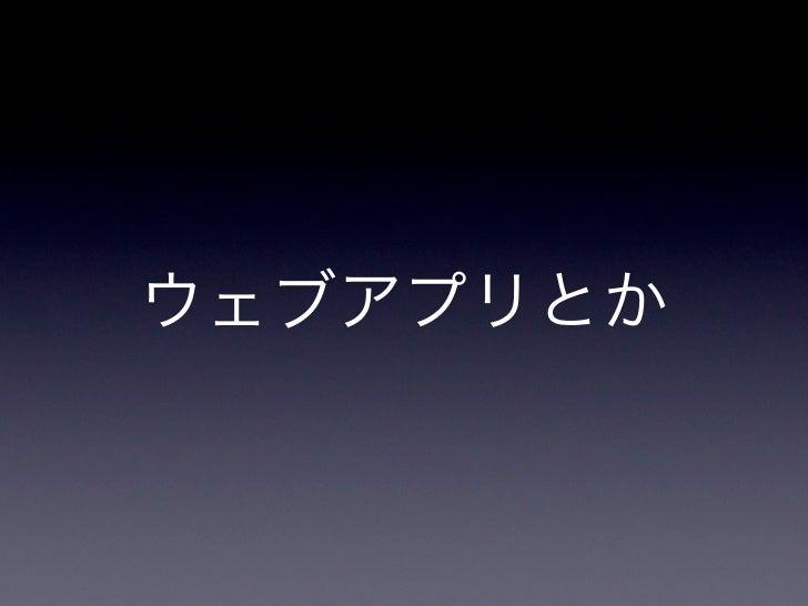 Contents • Ruby • • shell/vim • •               (Rails)