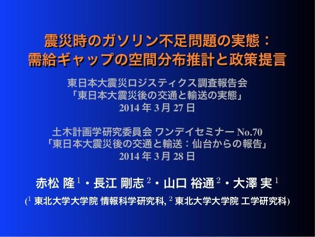 東日本大震災時の石油不足問題の実態と石油ロジスティクス戦略