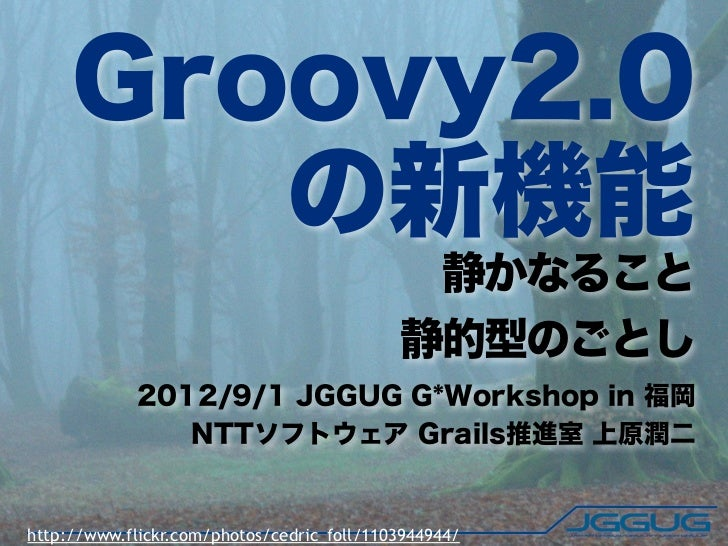 Groovy2.0        の新機能                                             静かなること                                            静的型のごと...