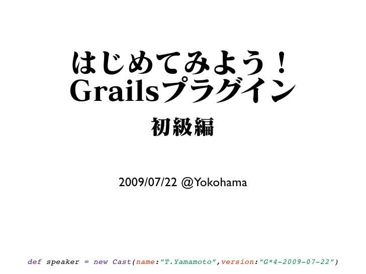 第4回 g* ワークショップ はじめてみよう! Grailsプラグイン