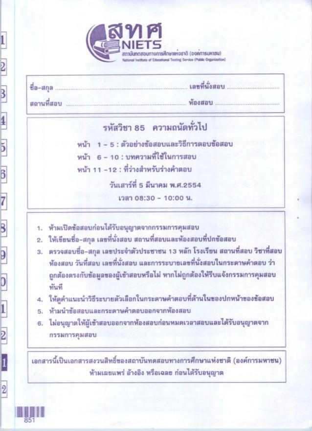 Gat1 (1)