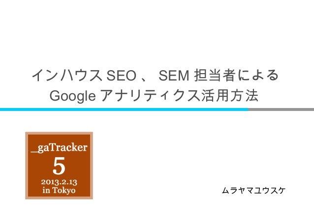 インハウス SEO 、 SEM 担当者による Google アナリティクス活用方法                ムラヤマユウスケ