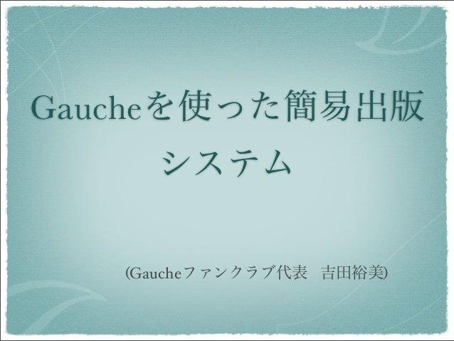 Gaucheを使った簡易出版 システム (Gaucheファンクラブ代表 吉田裕美)